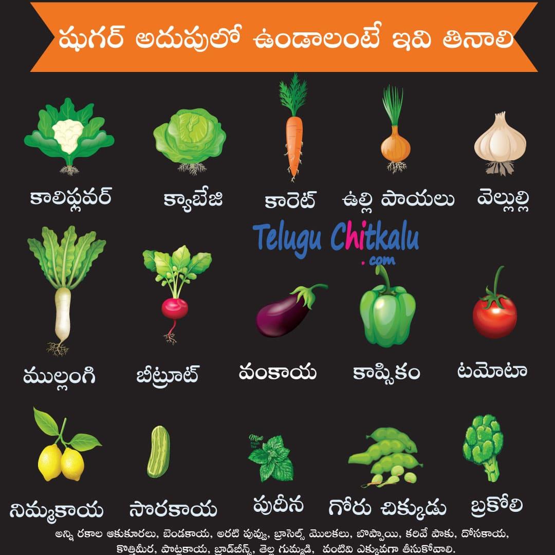 diabetes food list in telugu