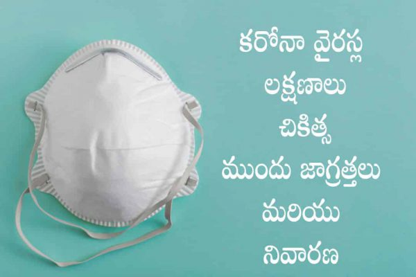 coronavirus symptoms causes and treatment in telugu