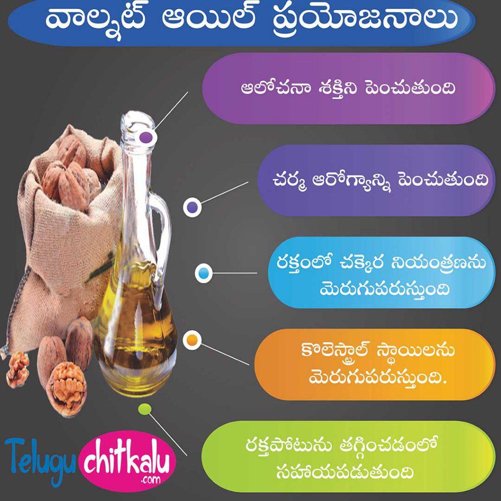 walnuts oil benefits telugu